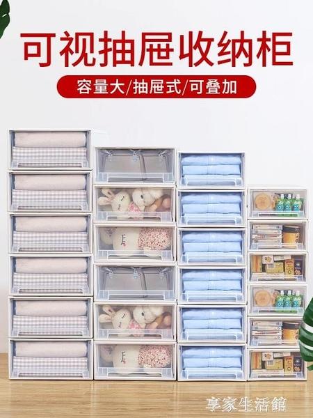 衣服收納箱家用抽屜式儲物箱塑料透明大號宿舍衣柜整理箱收納盒子 -金牛賀歲