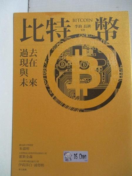 【書寶二手書T7/財經企管_GKN】比特幣-過去.現在與未來_李鈞