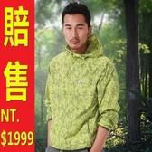 防曬外套-抗UV有型防紫外線輕薄男夾克2色57l1[巴黎精品]