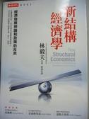 【書寶二手書T2/社會_IAC】新結構經濟學原價_380_林毅夫