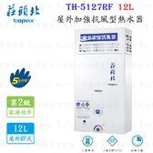 【PK廚浴生活館】高雄莊頭北 TH-5127RF 12L 屋外加強抗風型 熱水器 大廈專用 TH-5127 實體店面可刷卡