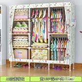 簡易衣櫃布藝實木布衣櫃組裝牛津布簡約現代經濟型收納櫃子大衣櫥CY『小淇嚴選』