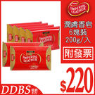 【DDBS】IMPERIAL LEATHER帝王潤膚香皂 200g(特大)*6 肥皂 清潔
