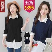 【五折價$395】糖罐子拼接開衩針織假兩件上衣→預購【E49364】