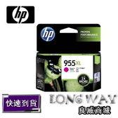 HP 955XL 高容量紅色原廠墨水匣 L0S66A ( 適用: Officejet Pro 8710 / Officejet Pro 8720 / Officejet Pro 8730 )