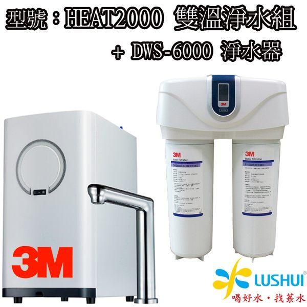 好禮多重送【 專人安裝 + 分期0利率 】3M HEAT2000 觸控式鵝頸龍頭 + 3M DWS6000 智慧型淨水器