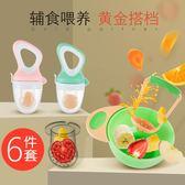 咬咬樂食物咬咬袋果蔬樂 磨牙棒寶寶 牙膠嬰兒吃水果輔食器工具研磨碗 台北日光
