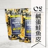 泰國MUNDAY 鹹蛋鮭魚皮 30g/包 魚皮 | OS小舖