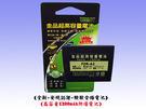 【全新-安規檢驗合格電池】亞太E6 / 中興 ZTE N818 / A+world E6 原電製程