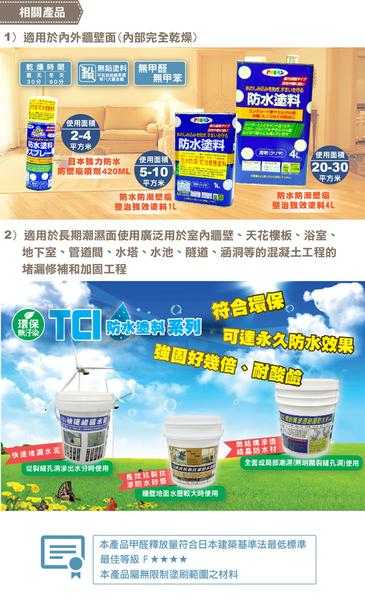 《Asahipen》日本強力防水/防壁癌塗料1L