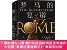 全新書博民逛書店【羅馬的復辟 彼得希瑟 著 解開歐洲歷史軌跡之謎 中信出版社Y394470 彼得希