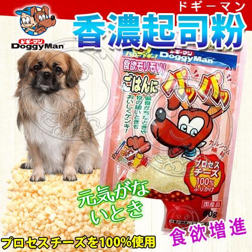 【培菓平價寵物網 】日本DoggyMan》犬用香濃起司粉-60g(增加食慾)