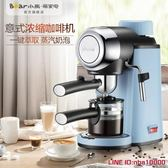 咖啡機Bear/小熊 KFJ-A02N1咖啡機家用自動迷你意式高壓萃取蒸汽打奶泡 DF 免運 CY潮流站