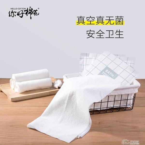 一次性浴巾旅行壓縮毛巾純棉加厚大號干便攜旅游酒店待客戶外用品 好樂匯