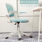 電腦椅個性電腦椅子家用現代簡約電腦椅升降轉椅學生寫字椅弓形書桌椅子 LX 智慧e家 新品