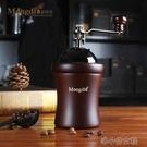 咖啡機 咖啡豆研磨機家用手搖磨豆機復古小型手磨咖啡機手動磨粉 洛小仙女鞋YJT