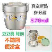 【京之物語】日本豆豆龍 龍貓不鏽鋼保溫保冷圓筒型便當盒 570ml