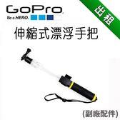 【GOPRO配件出租】伸縮式漂浮手把 副廠進口商品 (最新趨勢以租代替買)