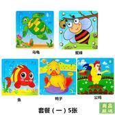 拼圖9片木質拼圖拼板寶寶幼兒木制早教益智力積木2-3-4-5-6歲兒童玩具 萬聖節
