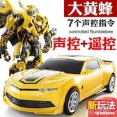 遙控玩具-佳奇變形玩具金剛大黃蜂機器人兒童充電遙控汽車賽車男孩3-6歲4-5   YJT 喵喵物語