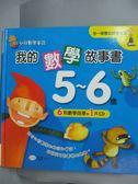 【書寶二手書T4/少年童書_YHX】我的數學故事書(5-6歲)(含注音)_金海原、牟荀鶯、鄭韓泉