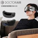 【DOCTOR AIR】3D眼部按摩器 EM-03(溫熱/氣壓/震動 黑/白)