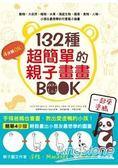 132種超簡單的親子畫畫BOOK:手殘爸媽也會畫,輕鬆教出愛塗鴨的小孩