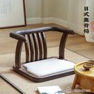 和室椅 座椅家用坐凳矮凳榻榻米靠背懶人椅子【618特惠】