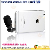 Saramonic SmartMic (iMic) ios麥克風 專業TRRS電容式麥克風 單聲道 公司貨