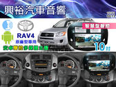 【專車專款】07~12年豐田 RAV4專用10吋觸控螢幕安卓聲控多媒體主機*藍芽+導航+安卓*無碟四核心