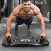 俯臥撐支架男女初學者家用健身器材多功能三合一鍛煉府胸肌健腹輪YYJ 青山市集