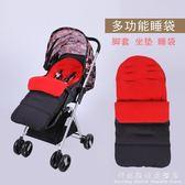兒童推車腳套通用睡袋冬季加厚保暖寶寶嬰兒傘車坐墊擋風腳罩 igo科炫數位