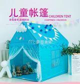 兒童帳篷 兒童帳篷室內游戲屋睡覺小房子幼稚園床上帳篷帶娃神器寶寶玩 麥吉良品