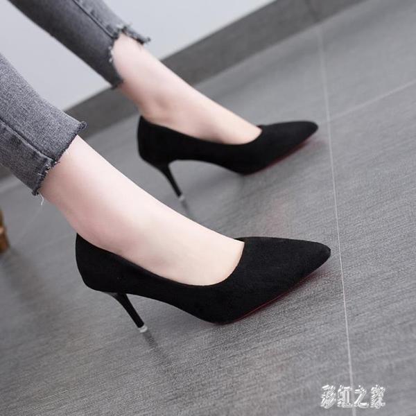 黑色絨面尖頭細跟高跟鞋中跟優雅百搭OL職業女單鞋5cm7cm BT12792【彩虹之家】