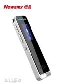 錄音筆 紐曼RV51mini錄音筆專業高清降噪小隨身學生上課用商務會議超長錄 生活主義