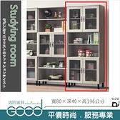 《固的家具GOOD》508-7-AD 合家歡四門書櫃