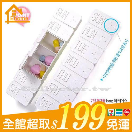 ✤宜家✤可愛長條型 一週7天藥盒 首飾盒 收納盒
