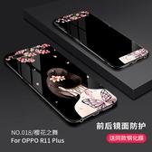 OPPO R11 Plus 手機殼鋼化玻璃全包防摔保護套玻璃殼送同款螢幕保護貼軟邊保護殼R11 R11plus