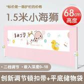 嬰兒童床護欄寶寶床邊圍欄防摔2米1.8大床欄桿擋板通用床圍 WD 小時光生活館