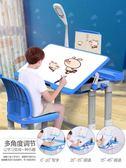 兒童學習桌寫字桌小學生家用作業書桌升降課桌椅組合套裝男孩女孩xw