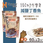 【SofyDOG】Hyperr超躍 手作減鹽丁香魚 三件組 寵物零食 狗零食