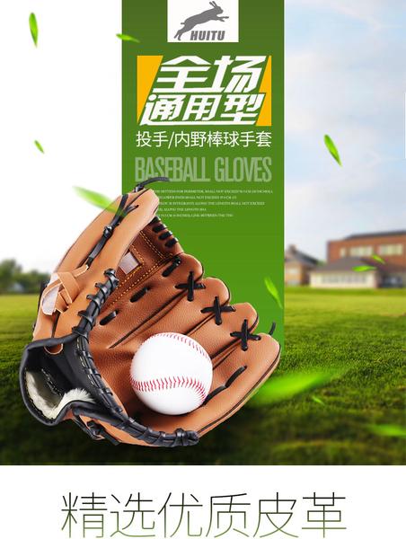 PU加厚壘球棒球手套兒童少年成人捕手內野投手棒球手套送棒球一個