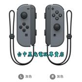 【NS週邊 可刷卡】Switch Joy-Con 灰色 左右手控制器 雙手把 【台灣公司貨 裸裝新品】台中星光電玩