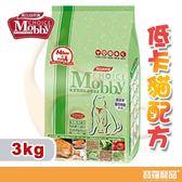 MOBBY莫比 低卡貓配方/貓飼料 3kg【寶羅寵品】
