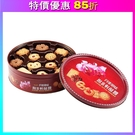 掬水軒丹麥酥餅禮盒 (450g/盒)【免運代客送禮】【合迷雅好物超級商城】