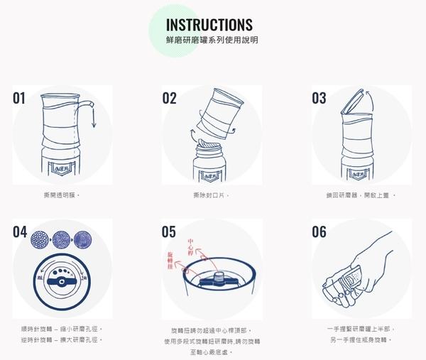 小磨坊 調味料 研磨系列 玫瑰鹽 / 鮮磨黑胡椒