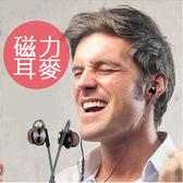 XO S10 線控 運動耳麥 耳機麥克風 磁力耳機 手機 電腦 通用 3.5mm 耳塞式耳機