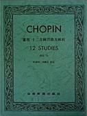 【小麥老師 樂器館】蕭邦 十二首練習曲及解析 作品10【E49】