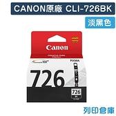 原廠墨水匣 CANON 淡黑色 CLI-726BK /適用 CANON MG5270/MG5370/MG6170/MG6270