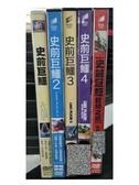 挖寶二手片-C71-正版DVD-電影【史前巨鱷1+2+3+4+5/系列5部合售】-(直購價)海報是影印